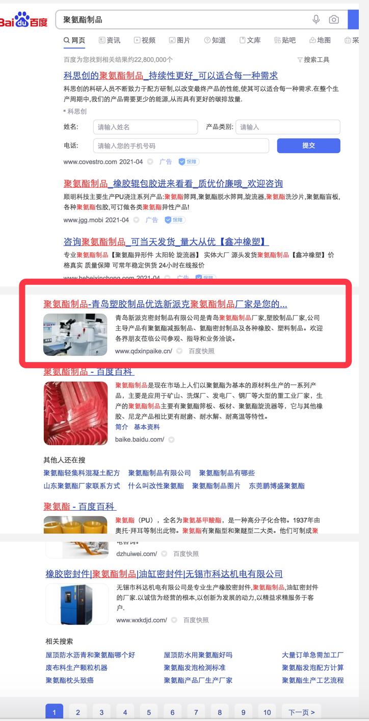 聚氨酯制品网站seo推广排名首页