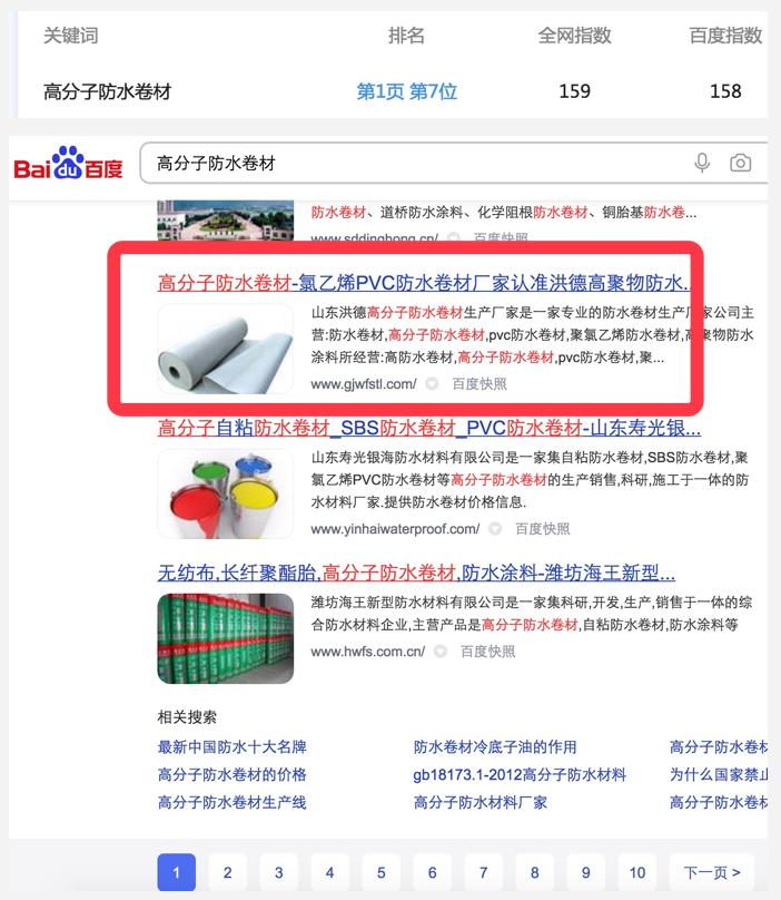 高分子防水卷材竞价好词seo排名首页