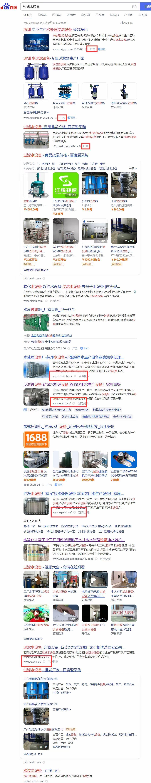 过滤水设备seo优化词全国首页排了4个