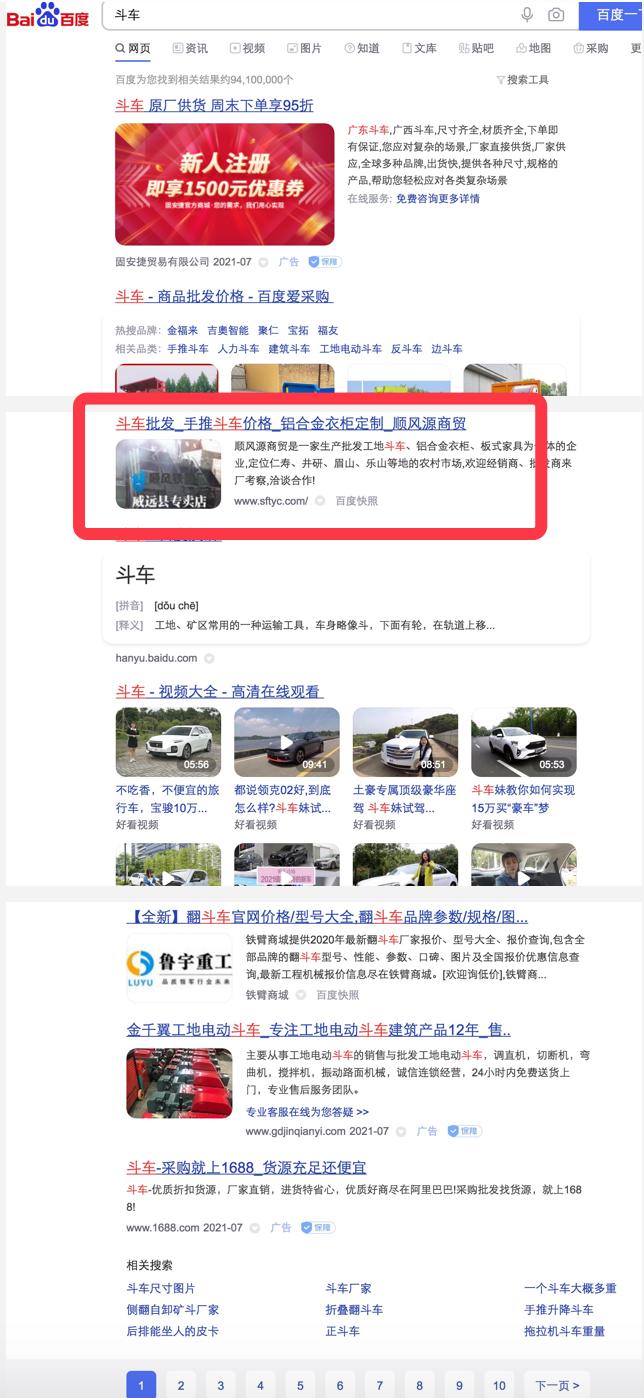 斗车行业seo超大词一直稳稳的排名首页