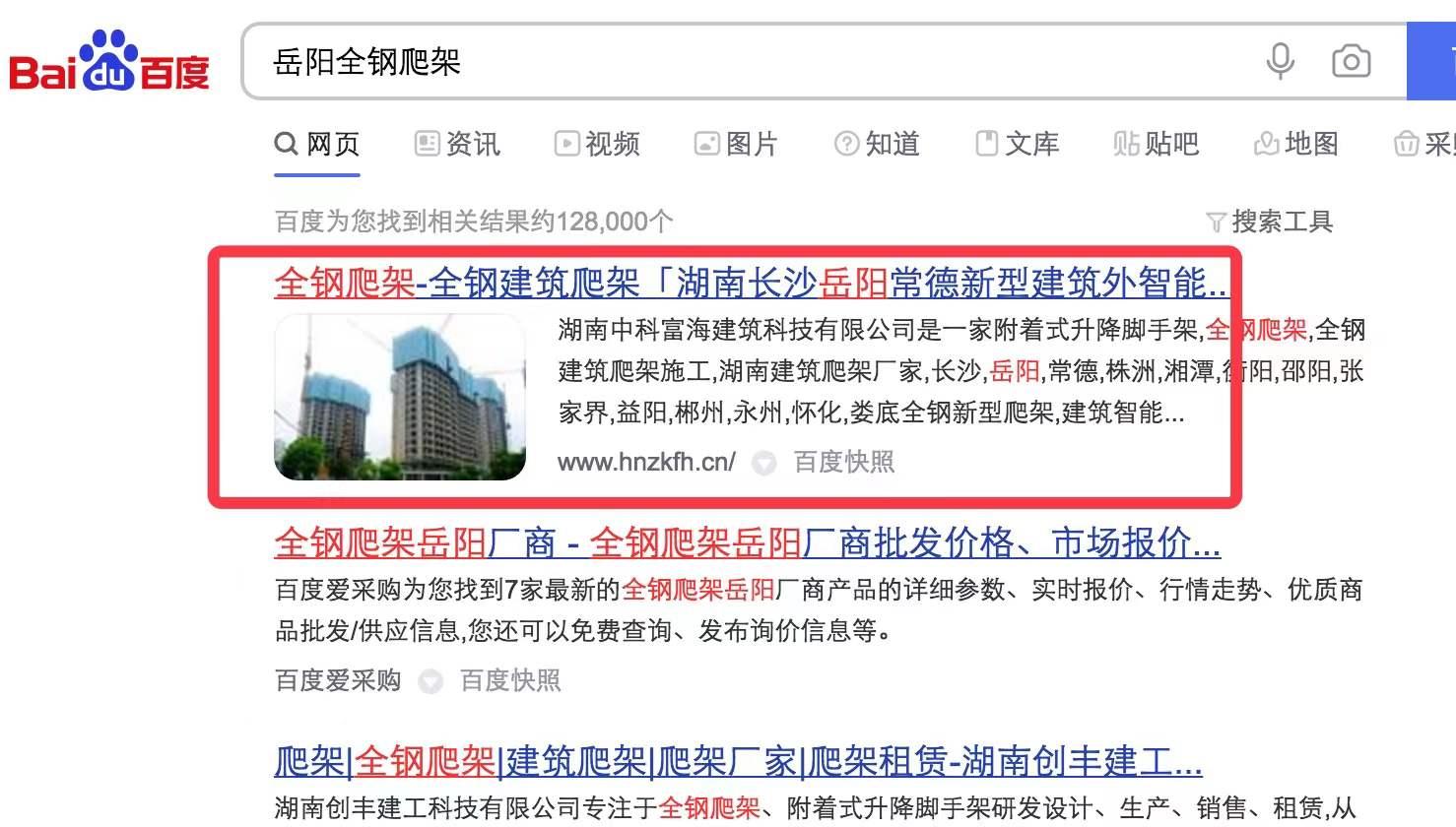 全钢爬架关键词湖南全省独立站排名靠前案例赏析