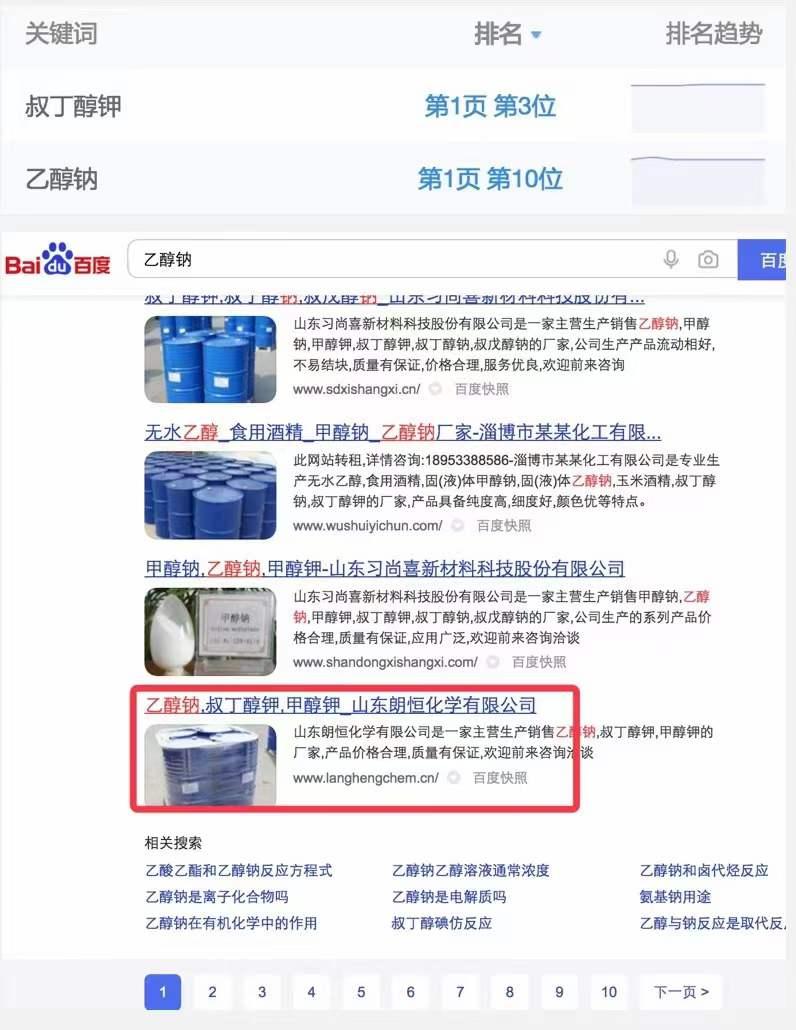 甲醇钠-乙醇钠同一客户2个网站seo主词首页